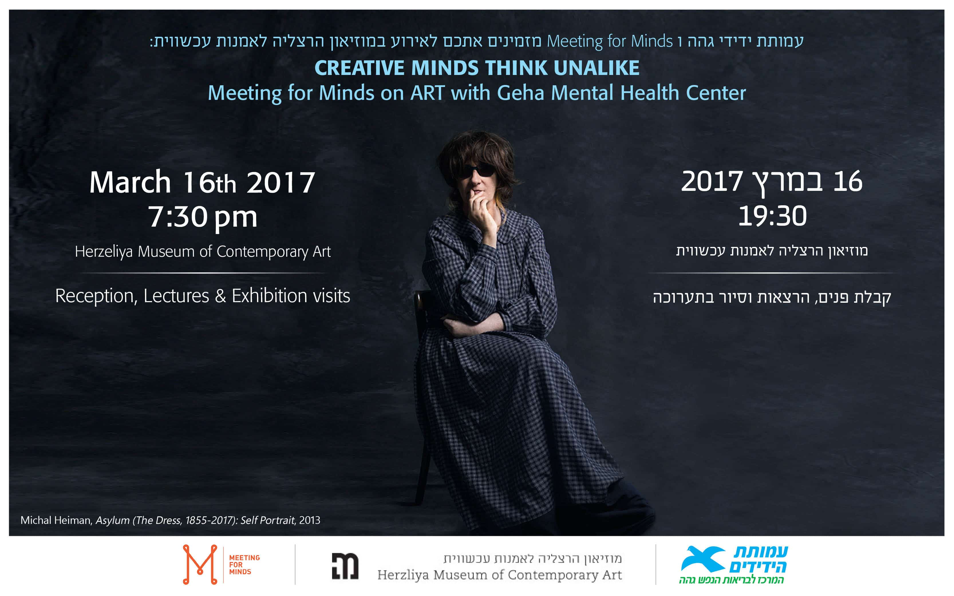 Meeting for Minds on Art with Geha Mental Health Center – Israel 2017